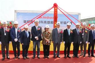 華邦電高科12吋晶圓新廠動土 將發揮最大產能