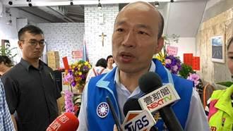 韓國瑜批民進黨一天一奧步 反嗆「狗改不了吃屎」