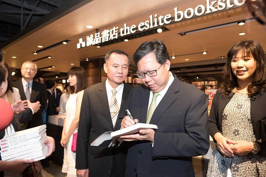 桃園市長鄭文燦(右二)新書《鄭文燦模式》賣得相當不錯,他表示,目前版稅已達30萬,待累積到100萬時,將全數捐出。(甘嘉雯攝)