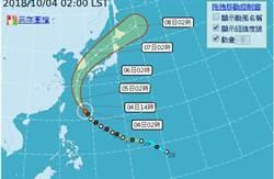 中颱康芮海警機率低 今晚到明晨最接近台灣