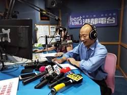 高雄》韓國瑜化身一日DJ 自嘲:被罵老有點幹