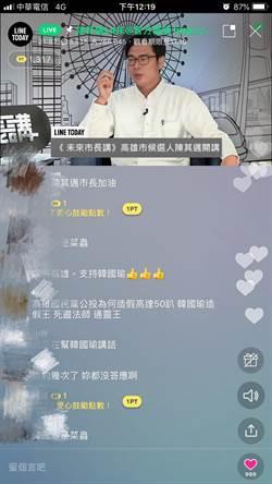 高雄》陳其邁上節目 公開表示願意跟韓國瑜辯論