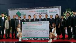 「首屆台灣綠能建築展」26日台中國際展覽館登場