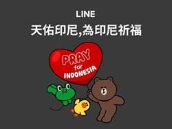 印尼遭強震海嘯侵襲 LINE推募款貼圖呼籲民眾發揮愛心