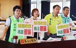 台中》綠市議員要求選前龍燕辯論 林佳龍、盧秀燕均表歡迎