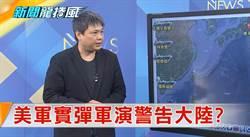 《新聞龍捲風》美航母艦隊繞台海南海 實彈軍演7天警告解放軍?