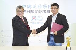 中興大學與泛科知識公司 簽署產學MOU
