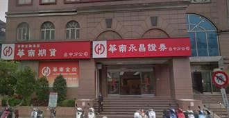 繳回犯罪所得7.4億元 前華南永昌董座獲緩刑5年