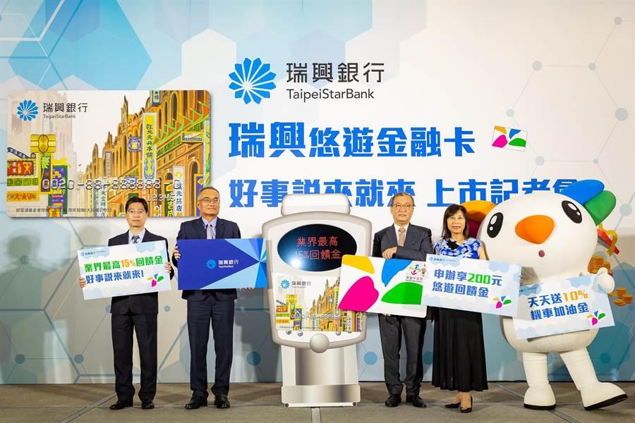 全台首張悠遊金融卡「瑞興銀行悠遊金融卡」自即日起上市。(瑞興銀提供)