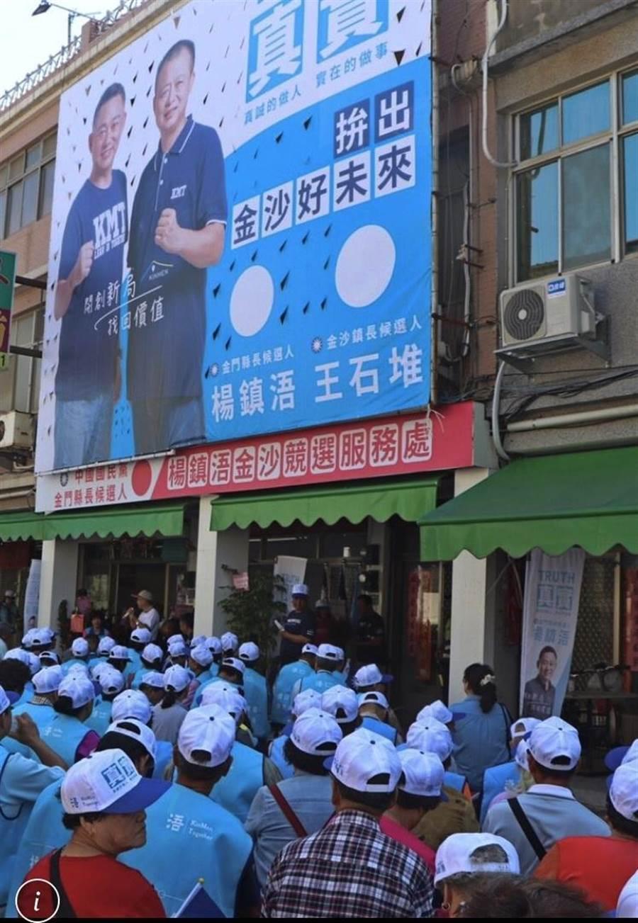 國民黨參選人楊鎮浯今(4)日揮師挺進東半島,在支持鄉親的祝福聲中,成立金沙鎮競選服務處。(楊鎮浯總部提供)