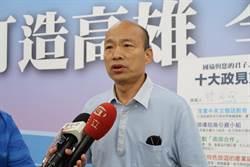 徵召初選 王鴻薇:千萬不必再詢問韓國瑜意願