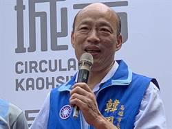 高雄》超狂!中立選民:我快被韓國瑜圈粉了 誰來打醒我