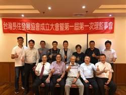 台灣長住發展協會成立 推選李清波擔任創會理事長