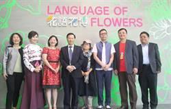 亞洲大學現代美術館舉辦「花語花博」展覽