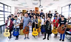 傳承愛心  熱血教師偏鄉免費教吉他