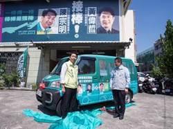台南》另類選舉宣傳車 黃偉哲、陳宗明啟動台南捷運概念車