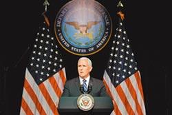 星期評論  黃智賢》對美國副總統彭斯的回應