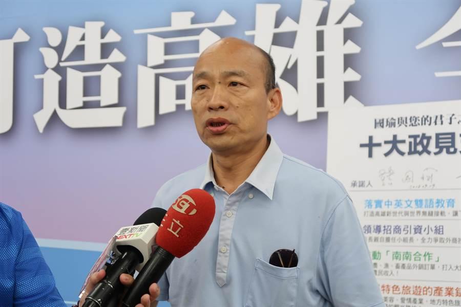 國民黨高雄市長韓國瑜。(圖/中央社)