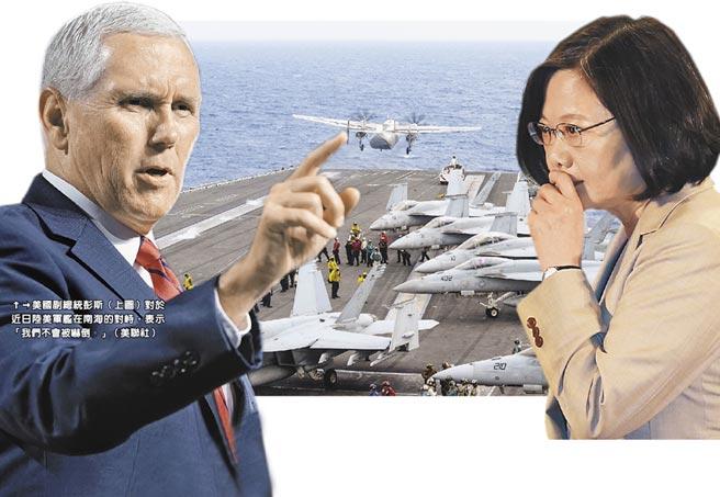 美國副總統彭斯(左)對於近日陸美軍艦在南海的對峙,表示「我們不會被嚇倒。」(美聯社)、總統 蔡英文(右)(本報資料照片)。