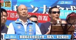 高雄》韓國瑜之友會成立大會 馬英九、朱立倫站台