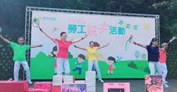 竹巿勞工親子健行今登場 千人響應