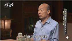 高雄》DPP群狼圍攻 韓國瑜:咬死狼王跟狽 我賣菜但不吃素