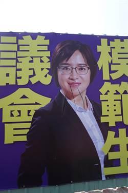 台中市議員參選人看板 又遭割臉毀容