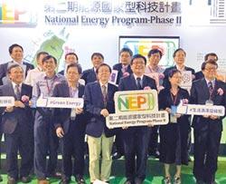 NEP-II開啟綠能產業起飛元年