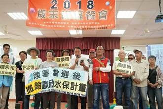 台南》環盟要求表態撤銷歐欣掩埋場案水保計畫 僅黃偉哲、林義豐未簽署