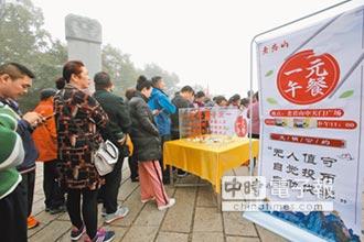 老君山景區推1元人幣良心餐