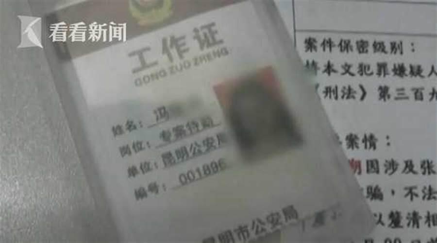 詐騙集團給的工作證。(翻攝自看看新聞)