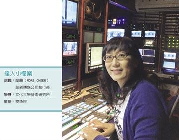 職場達人-摩曲(MORE CHEER)創新傳媒執行長 五功高手華慧瑩 捉住眼球商機