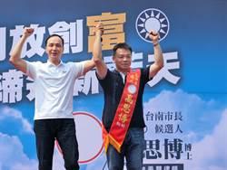 台南》高思博競選總部成立 朱立倫站台:這次南部要改變