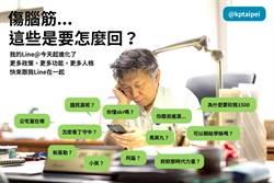 台北》柯P官方LINE帳號改版扮「阿北」陪粉絲瞎聊