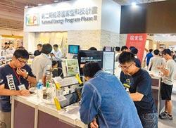 臺南生技绿能展 聚焦节能产业