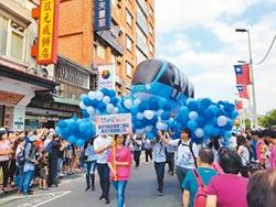 淡水踩街嘉年華 10萬觀眾讚