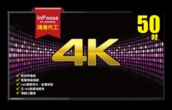 全聯國慶日單店滿千抽獎 20元買50吋4K電視