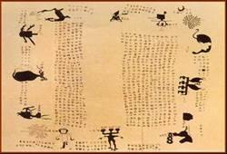 中國版「死海古卷」楚帛書  美擬歸還