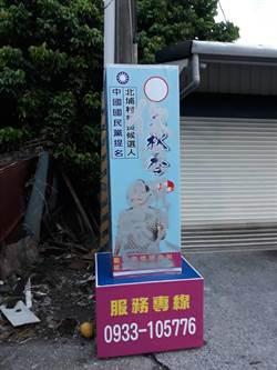 花蓮》「秋香姊」選舉看板遭噴漆面目全非 逮人怒提告