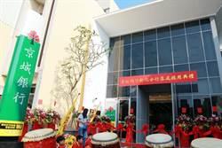 《金融股》震災後原址重建,京城銀台南新化分行開幕