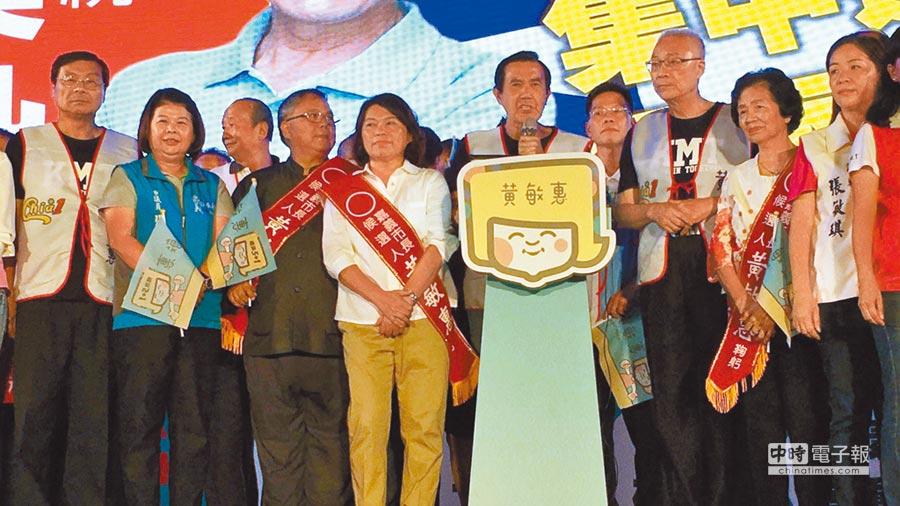 前總統馬英九(右五)、國民黨主席吳敦義(右三)為嘉義市長參選人黃敏惠站台造勢。(廖素慧攝)