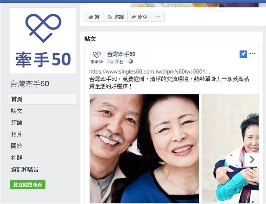 「牽手50」交友網站臉書粉絲頁。(翻攝自臉書)