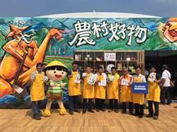 水保局「農村好物館」南投茶博會締造銷售佳績