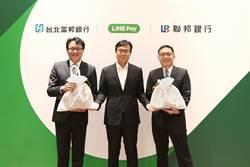 《金融股》投資案完募,LINE Pay、聯邦銀合作揭幕