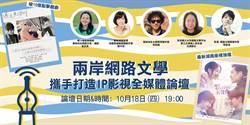 兩岸青年網路文學x IP影視全媒體論壇10月18日免費報名