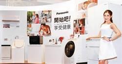 Panasonic全新家電 食衣住行聰明打理