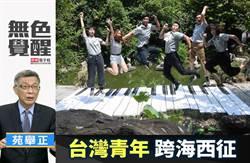 無色覺醒》苑舉正:台灣青年 跨海西征