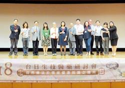 台日醫藥研討會 探討自然療法
