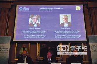 美兩學者 獲諾貝爾經濟學獎