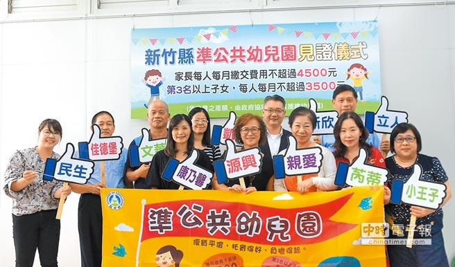 新竹縣政府準公共化幼兒園見證儀式,8日上午在教育處會議室舉辦,多家加入的園所共同參與。(莊旻靜攝)